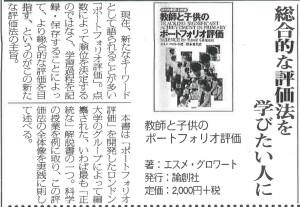 教師と子供の-現代教育新聞19990901