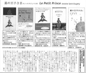星の王子さま_書苑20051031