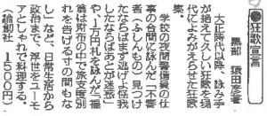 狂歌宣言-日刊ゲンダイ19990604