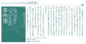 書評-1705-ムッシュウ・ジョンケルの事件簿-20180801クロスワードキング