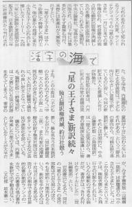 星の王子さま_日本経済新聞20050814