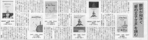 星の王子さま_週刊読書人20051111