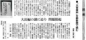 書評-1211-「大菩薩峠」を都新聞で読む-20130724-朝日新聞
