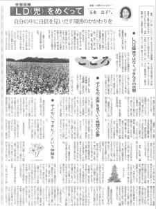 LDラベル-聖教新聞20000802