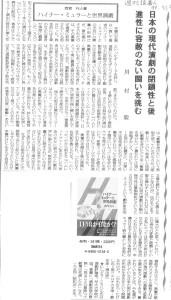 ハイナー・ミュラー-週間読書人19990903