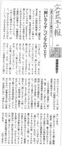 星の王子さま_週刊朝日20051111