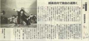野獣郎-朝日夕刊20010328