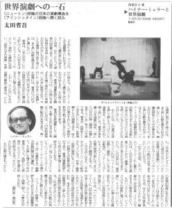 ハイナー・ミュラー-図書新聞19990703