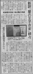星の王子さま_朝日新聞20050526