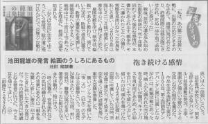 書評-1724-池田龍雄の発言-琉球20180617