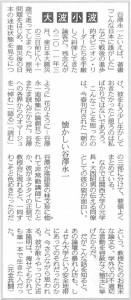 書評-1220-朝のように花のように-20130716-東京新聞