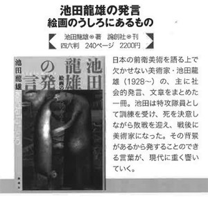 書評-1724-池田龍雄の発言-20180620月刊美術7月号
