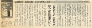 20世紀の社会主義-朝日19980308