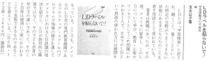 LDラベル-出版ニュース200007下旬号