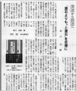 明暗-週刊読書人20090320