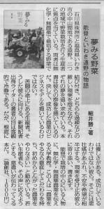 1543-夢みる野菜-170326-日本農業新聞