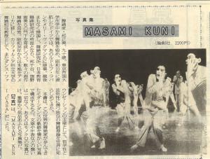 MASAMI_KUNI-公明19980824