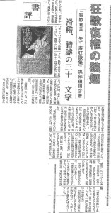 狂歌宣言-常陽新聞19990822