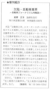欠陥自動車-自動車工学200009