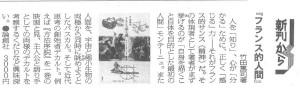 フランス的人間-聖教新聞20001213