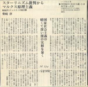 20世紀の社会主義-図書新聞19980321