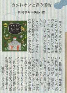 書評-1303-カメレオンと森の怪物-20140301-日本農業新聞