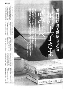 星の王子さま_読売ウイークリー2005091101