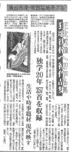狂歌宣言-福井新聞19991109