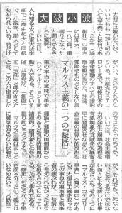 20世紀の社会主義-東京新聞19980423