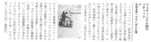 フェティシズム論のブティック-出版ニュース199809中