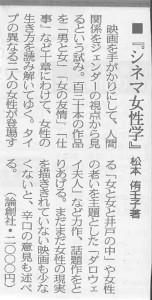 シネマ女性学-東京20010304