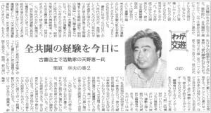 反戦運動-読書人19990924