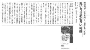 20世紀の社会学-週刊金曜日19980710