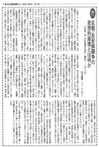 反戦運動-反天皇制運動じゃーなる199902