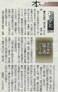 書評-1252-本州横断「塩の道」ひとり旅-20140518-信濃毎日新聞