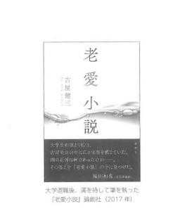 書評-1633-老愛小説20190610AJALT