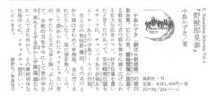 野獣郎-本の窓200107
