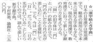 漢字絵とき辞典-京都20000702