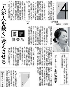 書評-1177-4フォー-130504-産経新聞