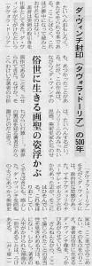 書評-1262-ダ・ヴィンチ封印≪タヴォラ・ドーリア≫の500年-20131024-日経1