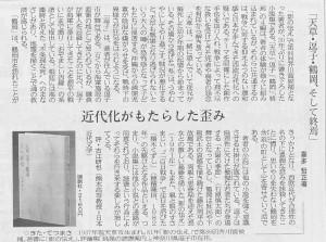 書評-1322-天草・逗子・鶴岡、そして終焉-20140706-熊本日日新聞