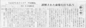 よみがえるカリスマ-世界日報20010129