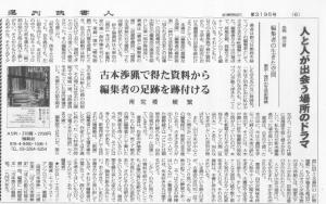 書評-1596-編集者の生きた空間-20170623-読書人