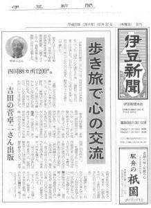 四国へんろ道ひとり旅-伊豆新聞20111027