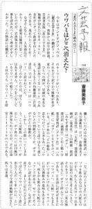 星の王子さま_週刊朝日20051104