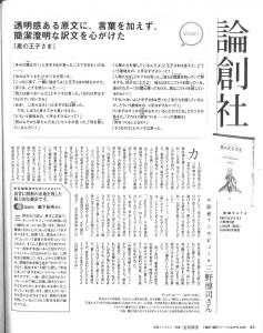 星の王子さま_通訳翻訳ジャーナル200605