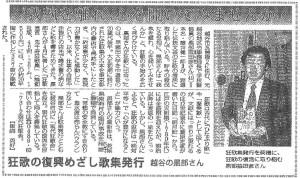 狂歌宣言-毎日新聞19991006