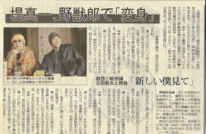 野獣郎-朝日20010309