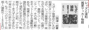 レッズ浦和-毎日19980701