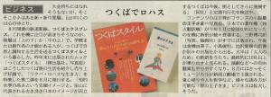 星の王子さま_日経流通新聞20050622